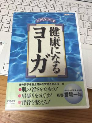産後ダイエットにおススメ!「健康になるヨーガ」DVD 番場一雄